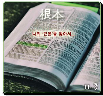 근본-하나님의교회