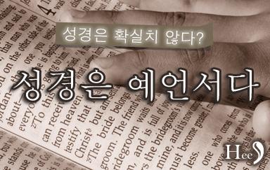 성경_하나님의교회